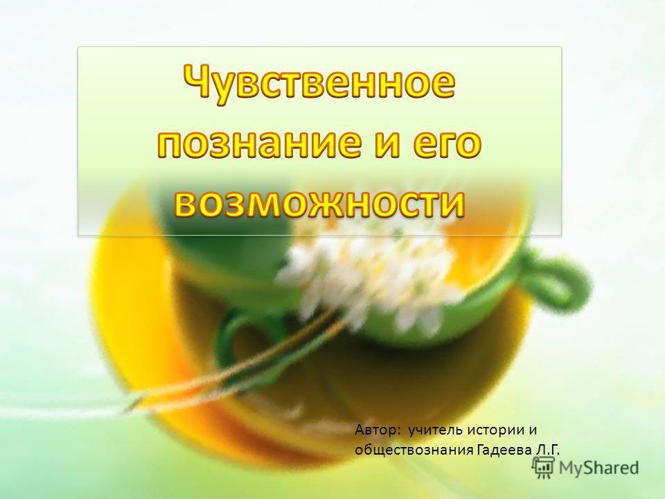 Автор: учитель истории и обществознания Гадеева Л.Г.