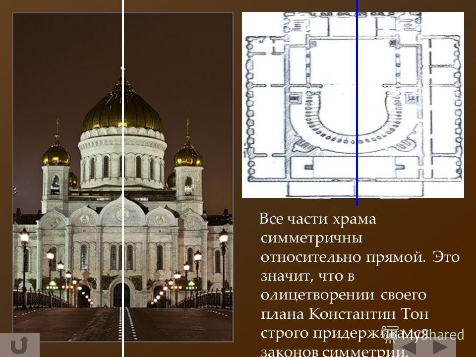 Все части храма симметричны относительно прямой. Это значит, что в олицетворении своего плана Константин Тон строго придерживался законов симметрии.