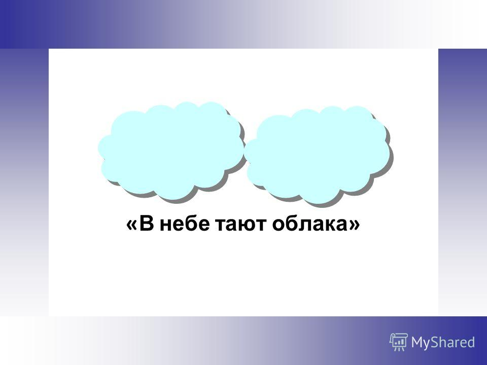 Федор Тютчев « В небе тают облака »