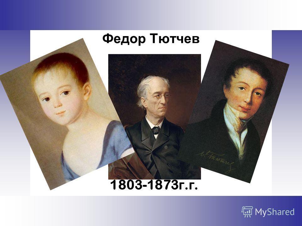 Федор Тютчев 1803-1873 г. г.