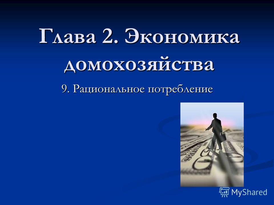 Глава 2. Экономика домохозяйства 9. Рациональное потребление