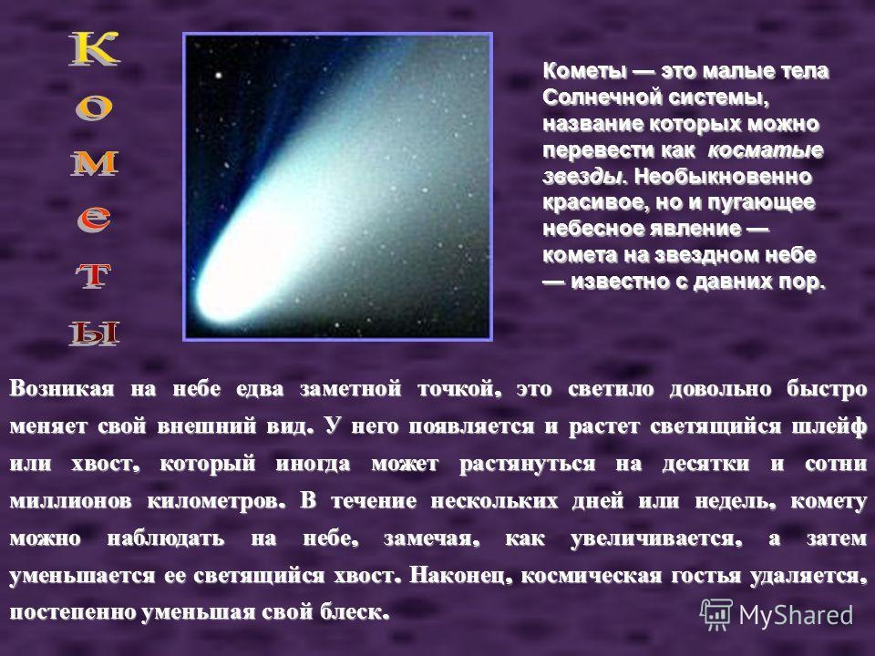 Возникая Возникая на на небе небе едва едва заметной заметной точкой, точкой, это это светило светило довольно довольно быстро меняет меняет свой свой внешний внешний вид. вид. У него него появляется появляется и растет растет светящийся светящийся ш