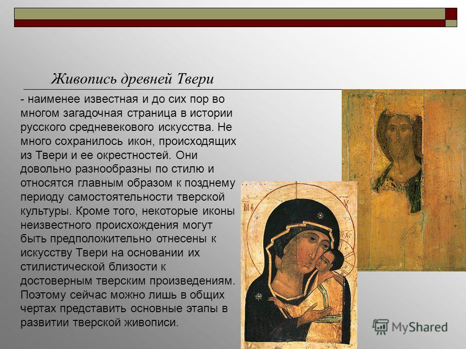 В это время в живописи продолжалась традиция Андрея Рублева. Особенно выделялись фрески Дионисия. Лучшие его росписи сохранились в Ферапонтовом монастыре в Белозерском крае. Вторая половина XVI в. - появление портретизма и изображений, с чертой реаль
