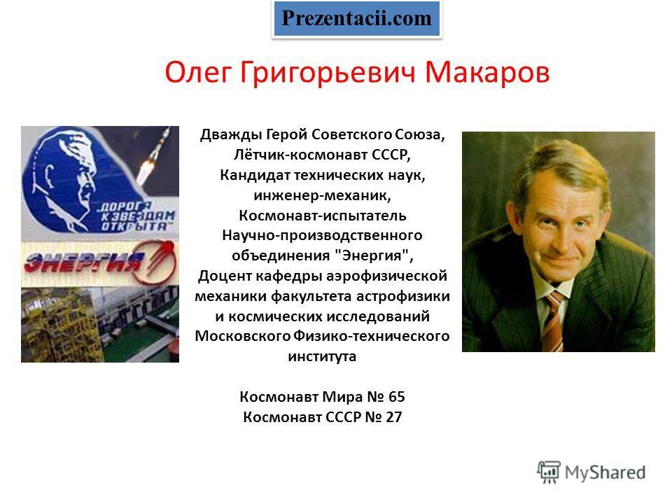 Дважды Герой Советского Союза, Лётчик-космонавт СССР, Кандидат технических наук, инженер-механик, Космонавт-испытатель Научно-производственного объединения