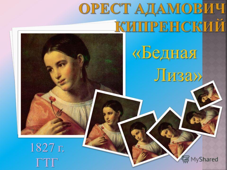 «БеднаяЛиза» 1827 г. ГТГ