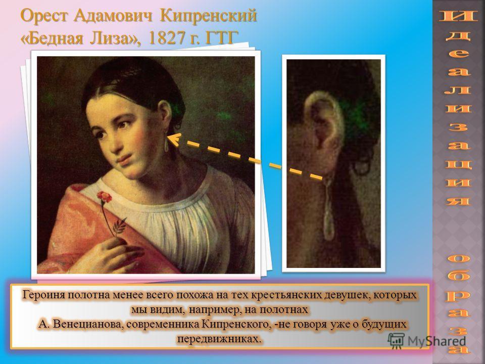 Орест Адамович Кипренский «Бедная Лиза», 1827 г. ГТГ