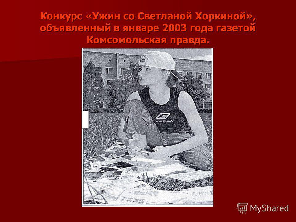 Конкурс «Ужин со Светланой Хоркиной», объявленный в январе 2003 года газетой Комсомольская правда.