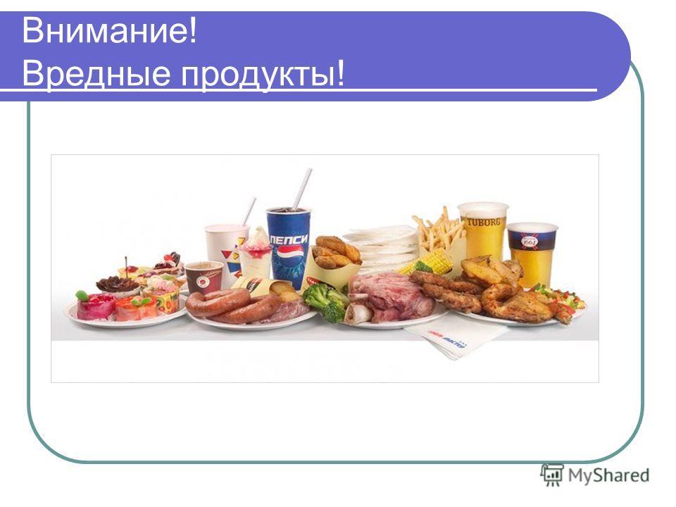 Внимание! Вредные продукты!