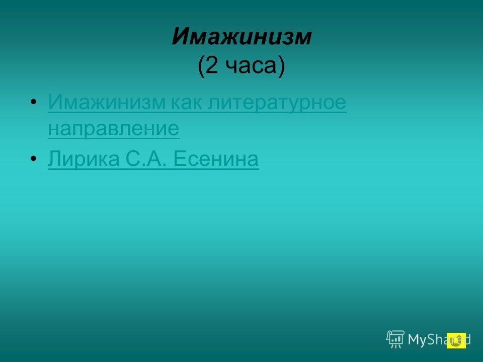 Имажинизм (2 часа) Имажинизм как литературное направлениеИмажинизм как литературное направление Лирика С.А. Есенина