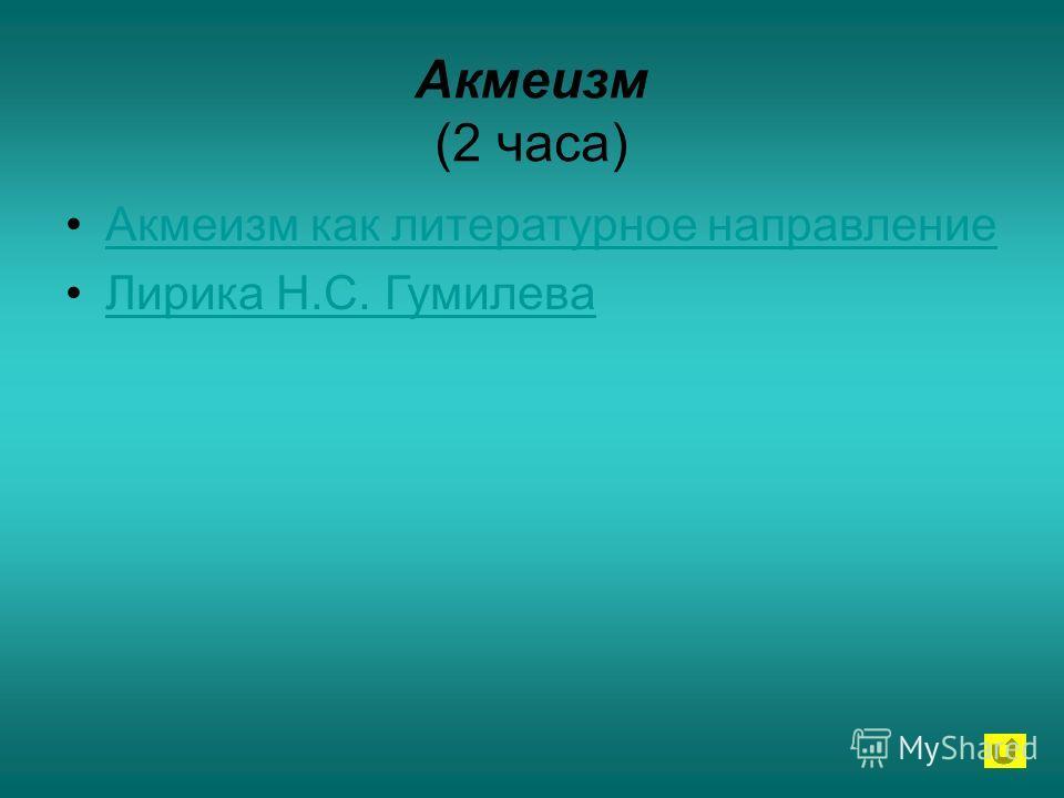Акмеизм (2 часа) Акмеизм как литературное направлениеАкмеизм как литературное направление Лирика Н.С. Гумилева