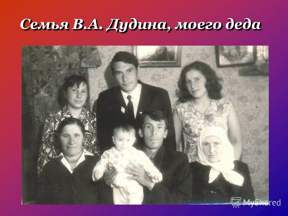 Семья В.А. Дудина, моего деда