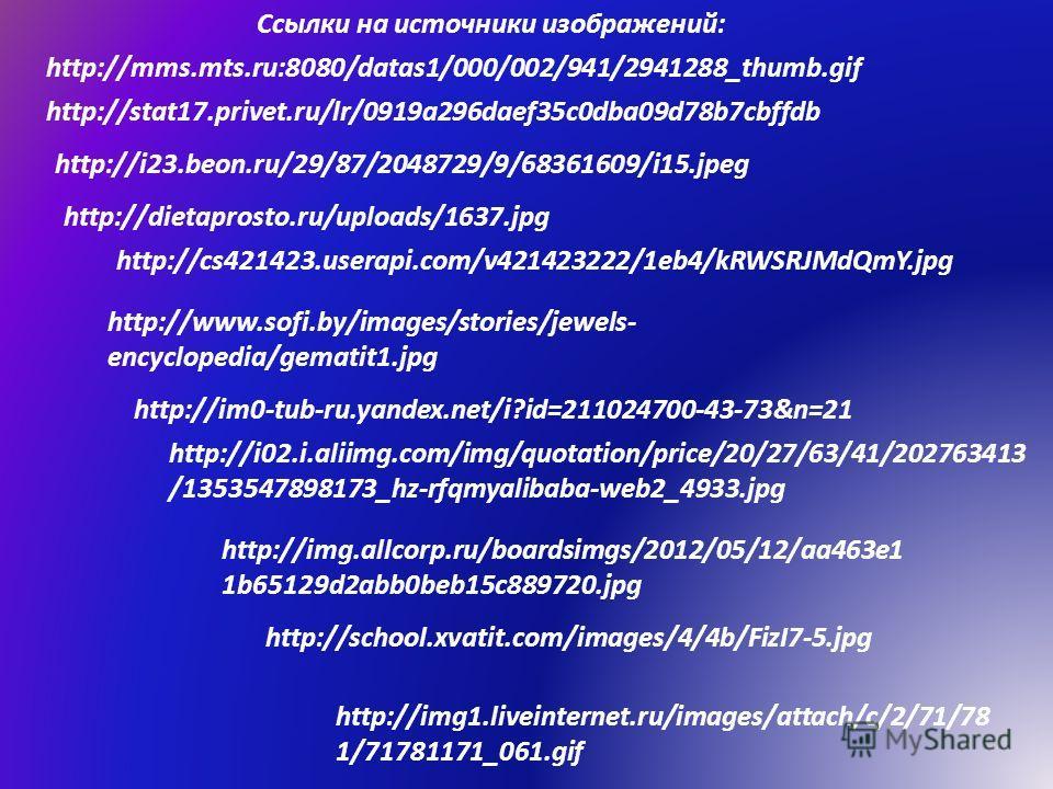 Ссылки на источники изображений: http://stat17.privet.ru/lr/0919a296daef35c0dba09d78b7cbffdb http://mms.mts.ru:8080/datas1/000/002/941/2941288_thumb.gif http://i23.beon.ru/29/87/2048729/9/68361609/i15.jpeg http://www.sofi.by/images/stories/jewels- en