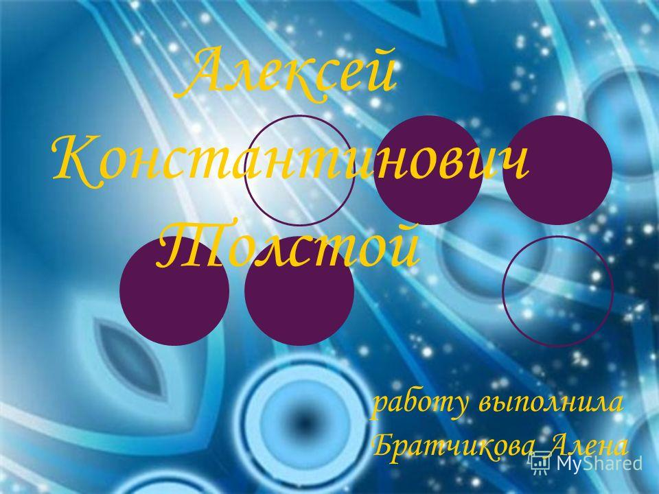 Алексей Константинович Толстой работу выполнила Братчикова Алена