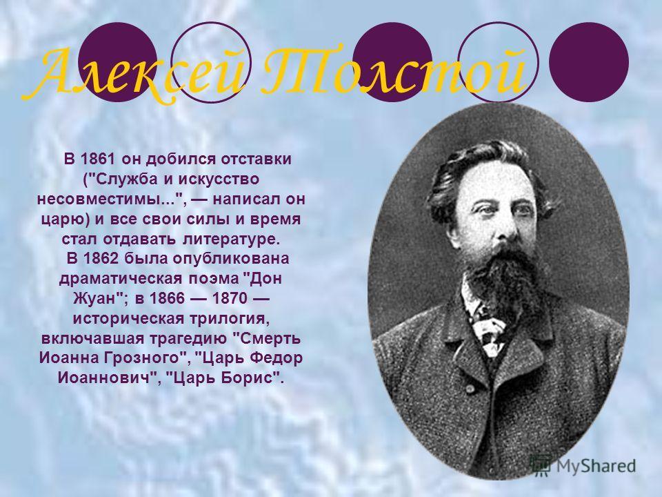 В 1861 он добился отставки (