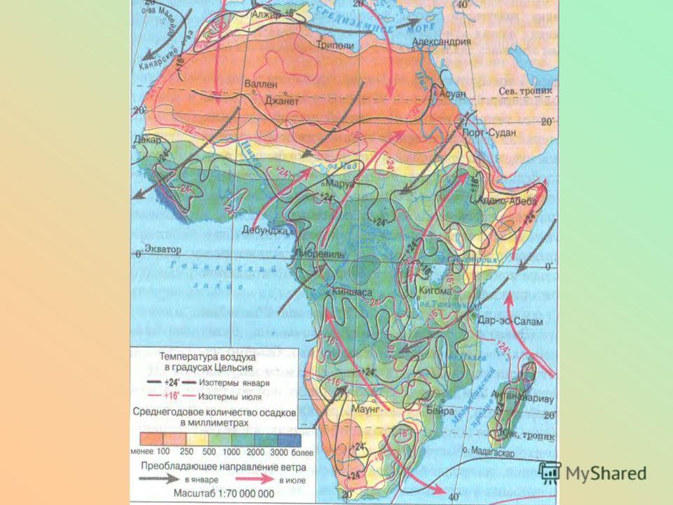 Реши проблему: Почему Африка самый жаркий материк на Земле?Почему Африка самый жаркий материк на Земле? Почему пустыни в Африке занимают такую большую площадь и находятся не только внутри континента, но и в приокеанических частях?Почему пустыни в Афр