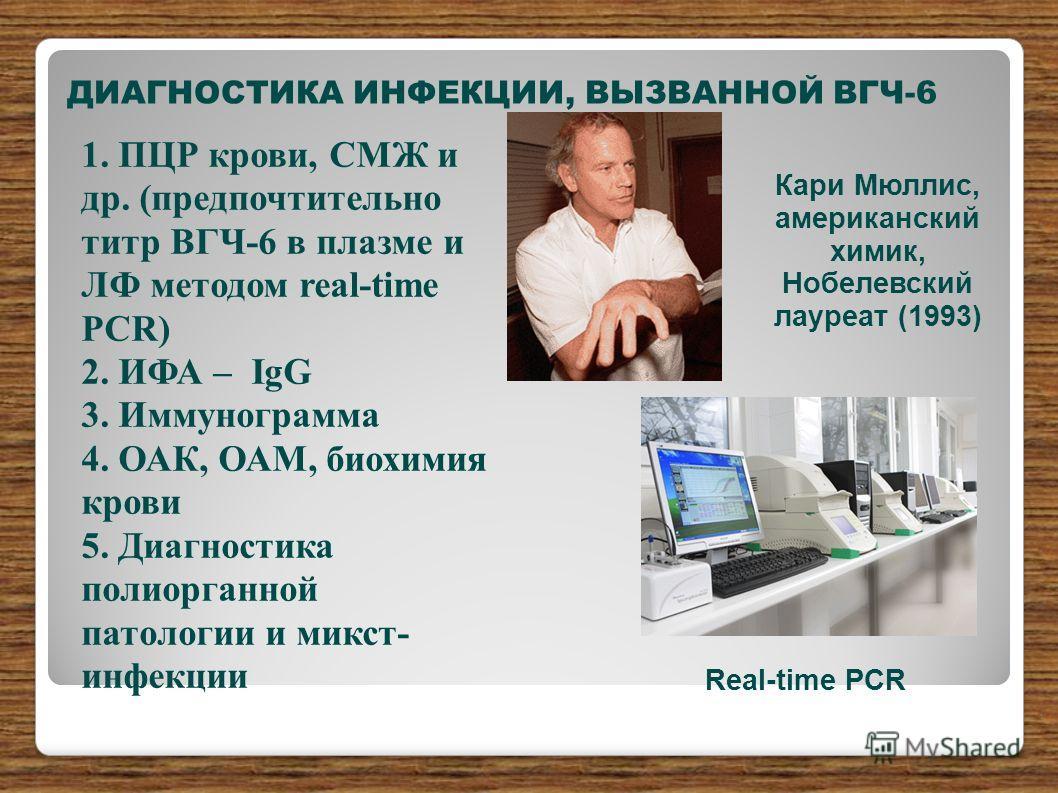 ДИАГНОСТИКА ИНФЕКЦИИ, ВЫЗВАННОЙ ВГЧ-6 1. ПЦР крови, СМЖ и др. (предпочтительно титр ВГЧ-6 в плазме и ЛФ методом real-time PCR) 2. ИФА – IgG 3. Иммунограмма 4. ОАК, ОАМ, биохимия крови 5. Диагностика полиорганной патологии и микст- инфекции Real-time