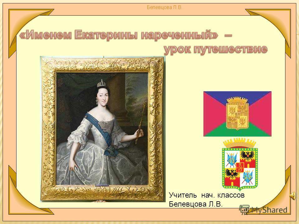 Учитель нач. классов Белевцова Л.В. Белевцова Л.В.