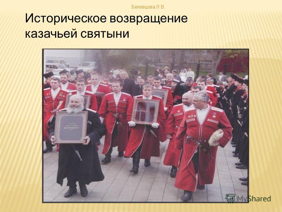 Историческое возвращение казачьей святыни Белевцова Л.В.