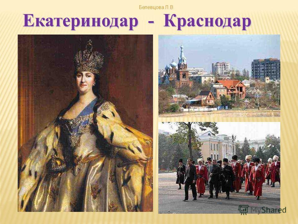 Екатеринодар - Краснодар Белевцова Л.В.