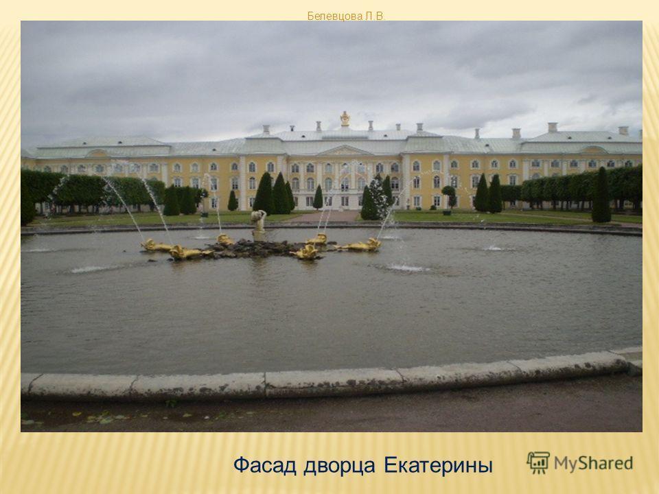 Фасад дворца Екатерины Белевцова Л.В.