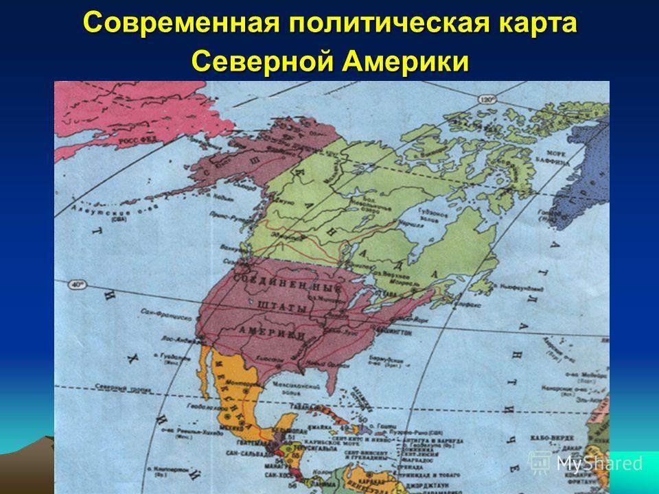 Обобщение темы северная америка 10 класс