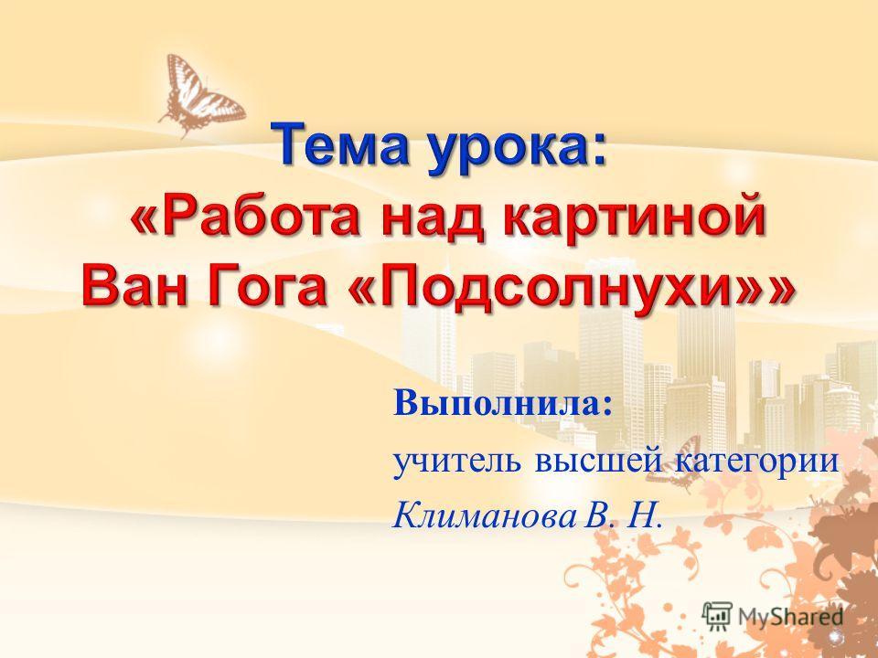 Выполнила : учитель высшей категории Климанова В. Н.