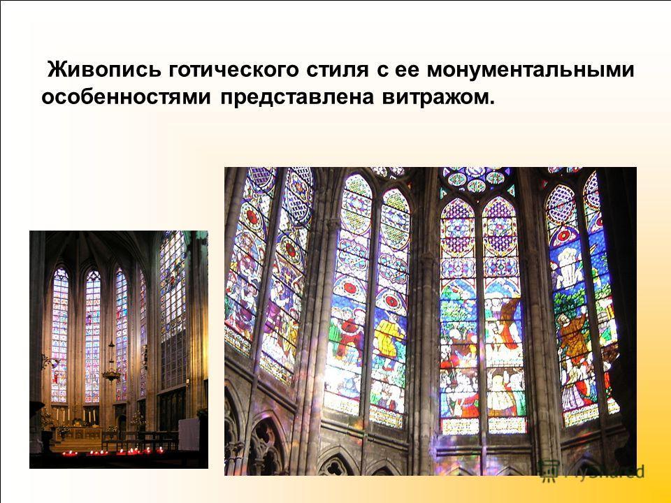 Живопись готического стиля с ее монументальными особенностями представлена витражом.