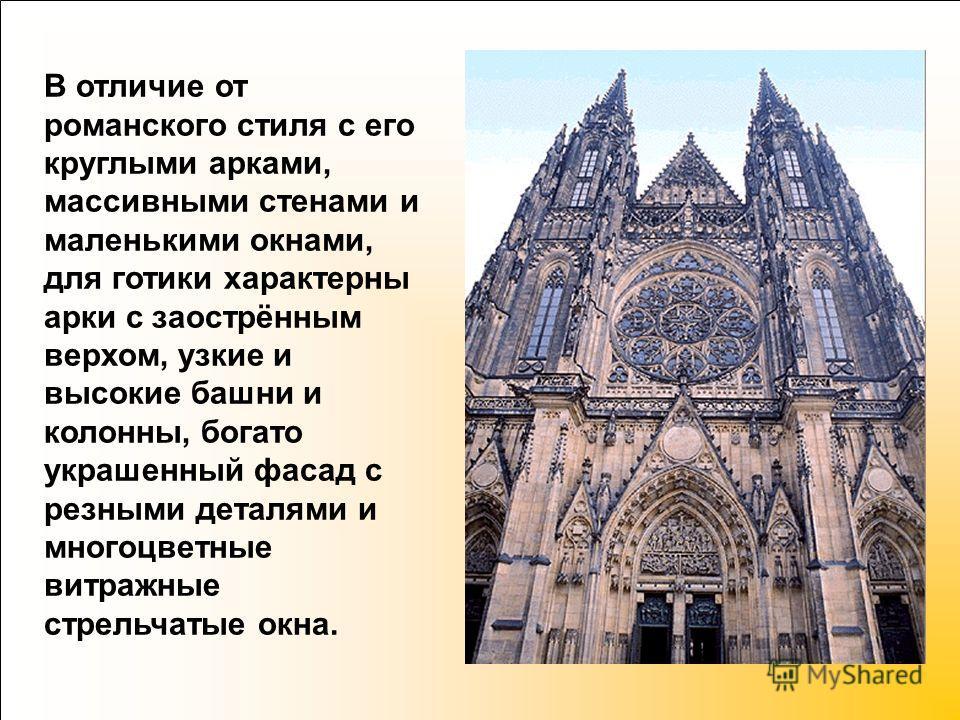 В отличие от романского стиля с его круглыми арками, массивными стенами и маленькими окнами, для готики характерны арки с заострённым верхом, узкие и высокие башни и колонны, богато украшенный фасад с резными деталями и многоцветные витражные стрельч