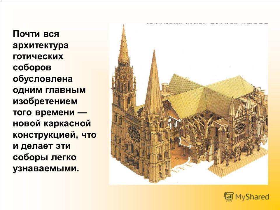 Почти вся архитектура готических соборов обусловлена одним главным изобретением того времени новой каркасной конструкцией, что и делает эти соборы легко узнаваемыми.