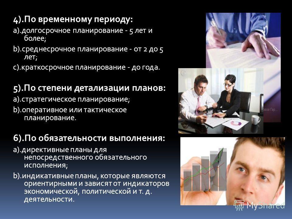 Планирование может быть: 1). По широте охвата: a).корпоративное планирование (для всей компании в целом); b).планирование по видам деятельности; c).планирование на уровне конкретного подразделения (планирование работы цеха). 2).По функциям: a).произв