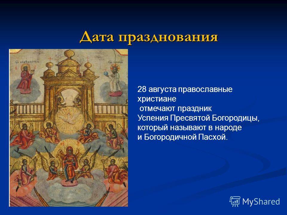 Дата празднования 28 августа православные христиане отмечают праздник Успения Пресвятой Богородицы, который называют в народе и Богородичной Пасхой.
