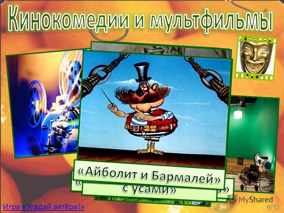 6/11 Игра «Угадай актёра!»