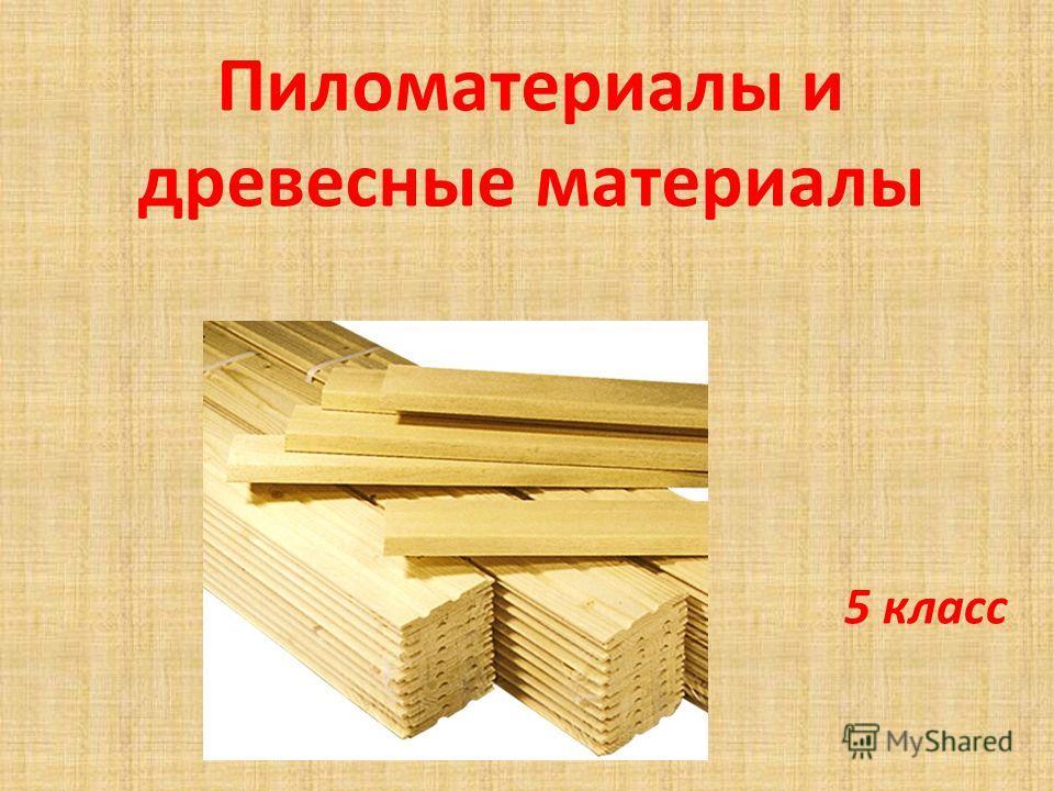 Пиломатериалы и древесные материалы 5 класс