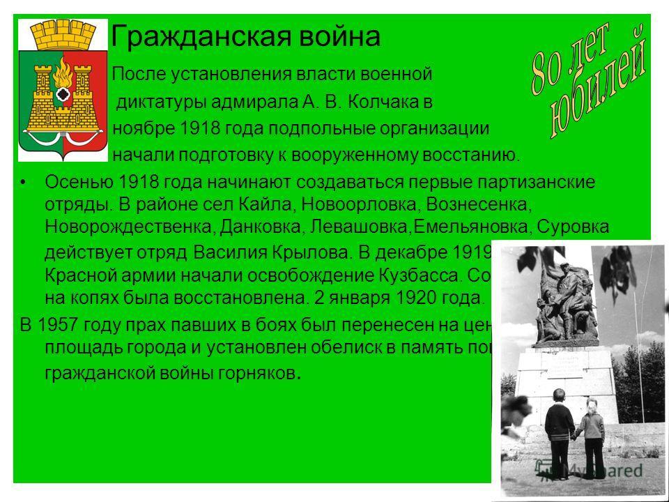 Гражданская война После установления власти военной диктатуры адмирала А. В. Колчака в ноябре 1918 года подпольные организации начали подготовку к вооруженному восстанию. Осенью 1918 года начинают создаваться первые партизанские отряды. В районе сел