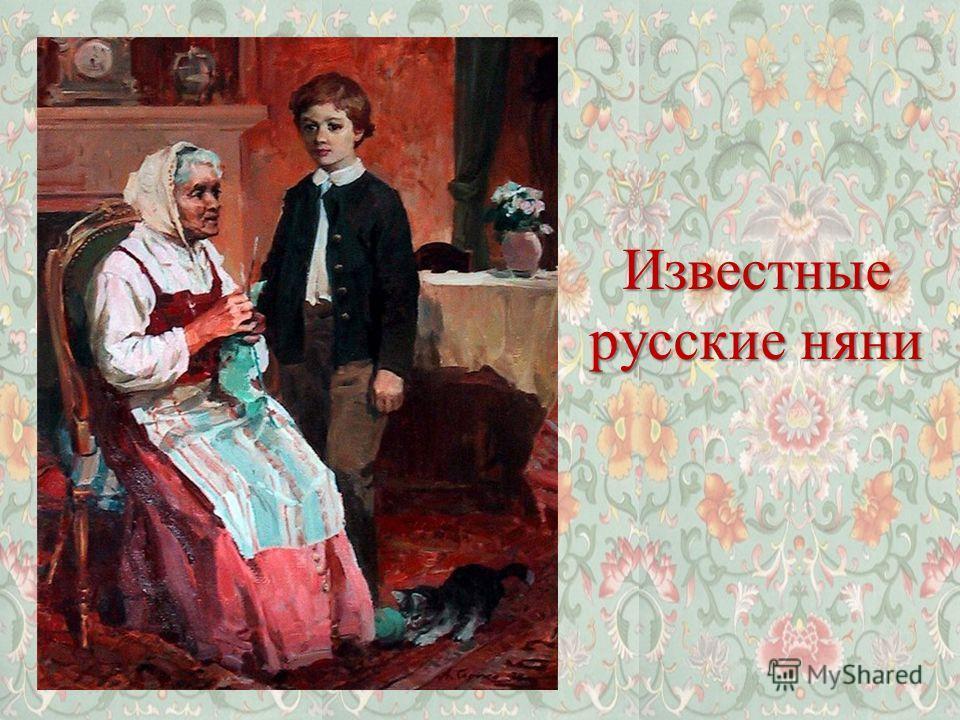 Известные русские няни