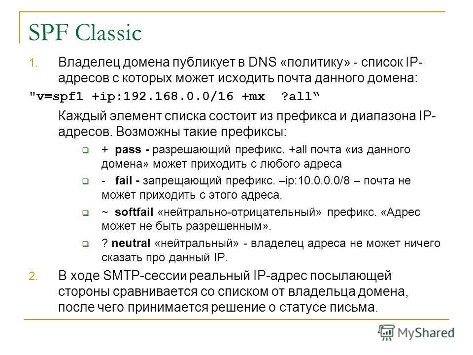 SPF Classic 1. Владелец домена публикует в DNS «политику» - список IP- адресов с которых может исходить почта данного домена: