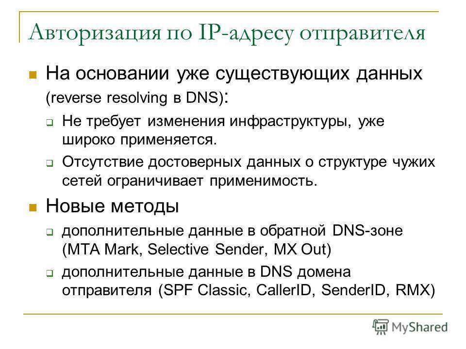 Авторизация по IP-адресу отправителя На основании уже существующих данных (reverse resolving в DNS) : Не требует изменения инфраструктуры, уже широко применяется. Отсутствие достоверных данных о структуре чужих сетей ограничивает применимость. Новые