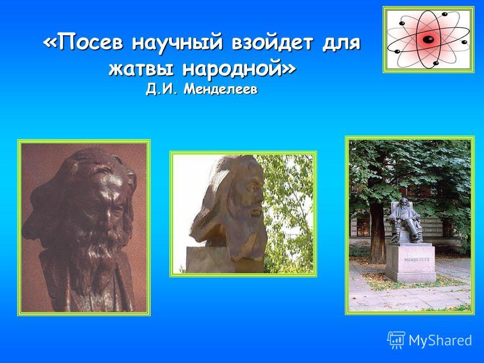 «Посев научный взойдет для жатвы народной» Д.И. Менделеев