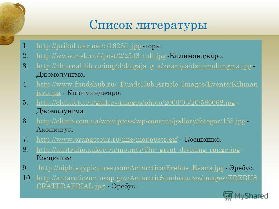 Список литературы 1.http://prikol.ukr.net/c/1623/1.jpg -горы.http://prikol.ukr.net/c/1623/1.jpg 2.http://www.risk.ru/i/post/2/2548_full.jpg -Килиманджаро.http://www.risk.ru/i/post/2/2548_full.jpg 3.http://zhurnal.lib.ru/img/d/dolgaja_g_a/znaniya/dzho