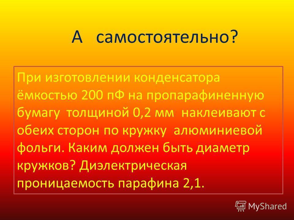 Дано: d=1мм=1·10 -3 м a=в=10см=0,1м q=1нКл=1·10 -9 Кл U-? U=