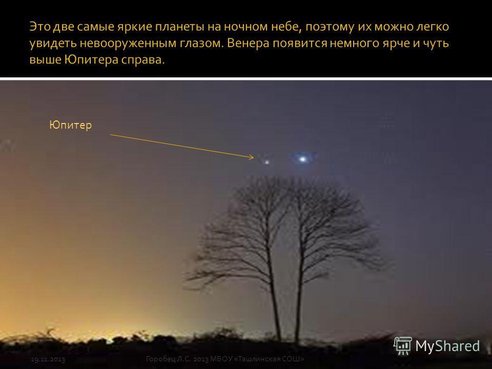 Юпитер 19.11.2013 Горобец Л.С. 2013 МБОУ «Ташлинская СОШ»