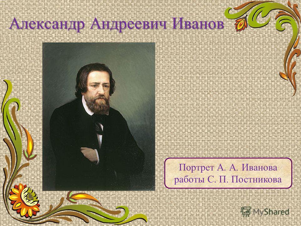 Александр Андреевич Иванов Портрет А. А. Иванова работы С. П. Постникова