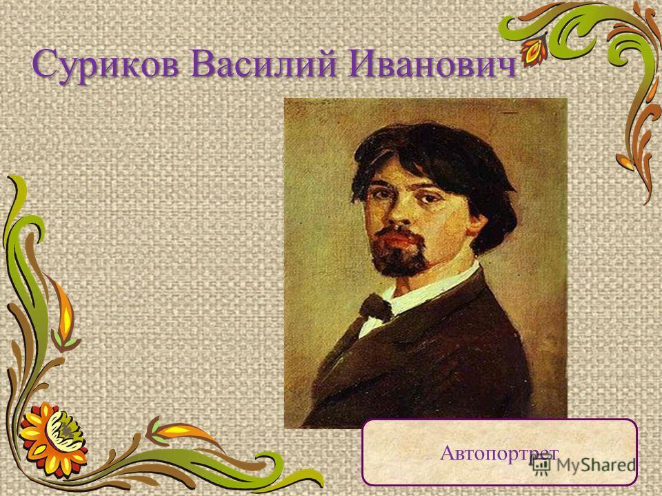 Суриков Василий Иванович Автопортрет