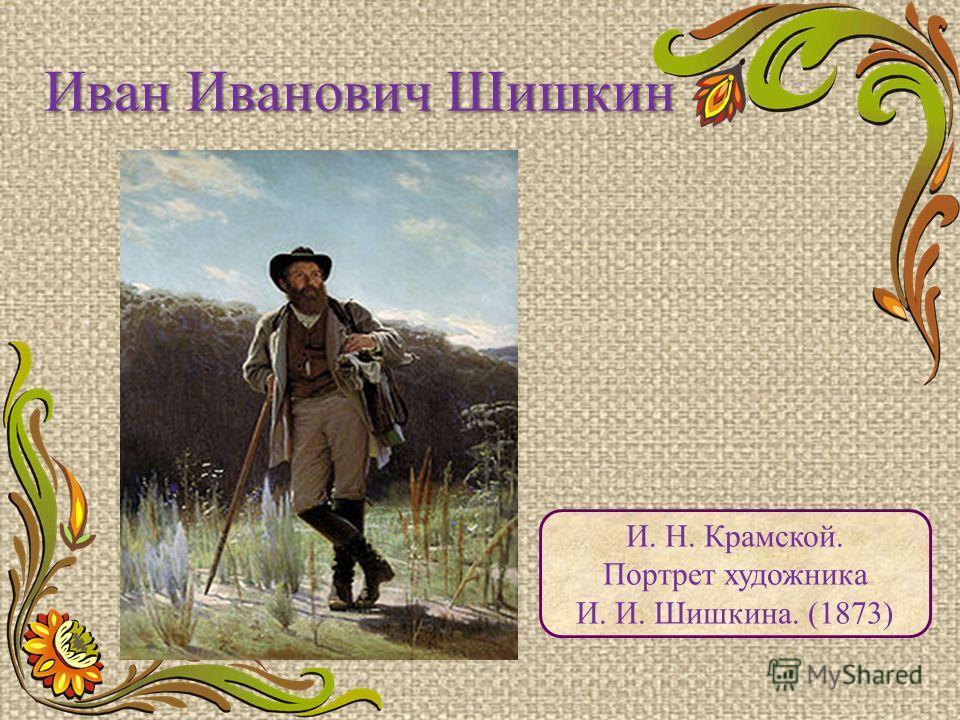 Иван Иванович Шишкин И. Н. Крамской. Портрет художника И. И. Шишкина. (1873)