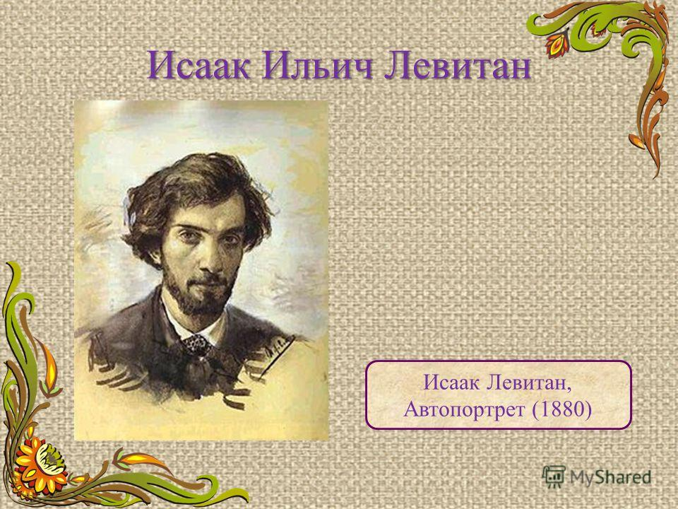 Исаак Ильич Левитан Исаак Левитан, Автопортрет (1880)