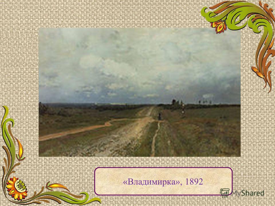 «Владимирка», 1892