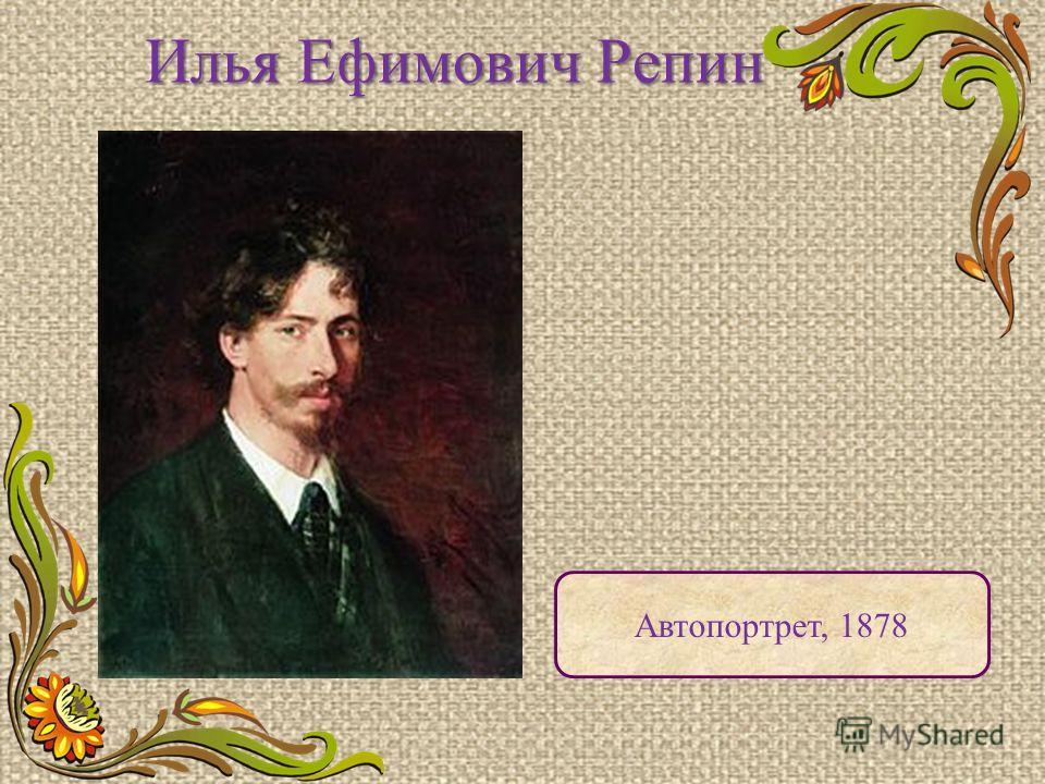 Илья Ефимович Репин Автопортрет, 1878