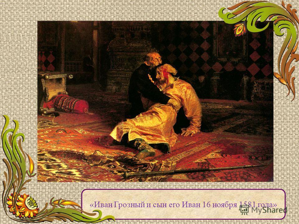 «Иван Грозный и сын его Иван 16 ноября 1581 года»