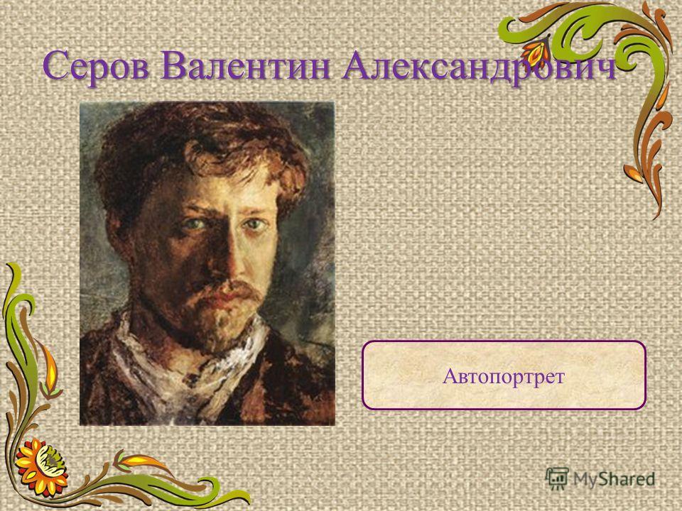 Серов Валентин Александрович Автопортрет