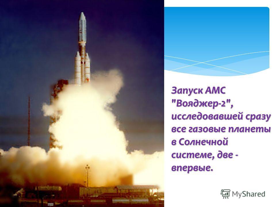 Запуск АМС Вояджер-2, исследовавшей сразу все газовые планеты в Солнечной системе, две - впервые.
